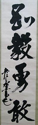 出展作品紹介〉上村彦之丞の書: 日本文化「英傑の書」展覧会