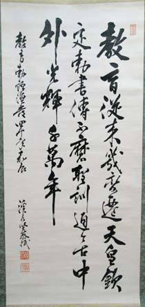 出展作品紹介〉金子堅太郎の書: 日本文化「英傑の書」展覧会